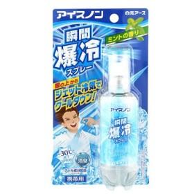 白元アース アイスノン 瞬間爆冷スプレー ミントの香り 携帯用 (70mL) 冷却スプレー
