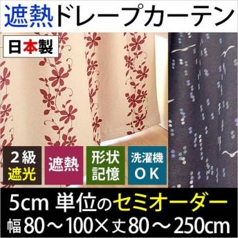 遮熱 遮光カーテン セミオーダーカーテン 幅80〜100cm 丈80〜250cm 1枚単品 日本製 形状記憶