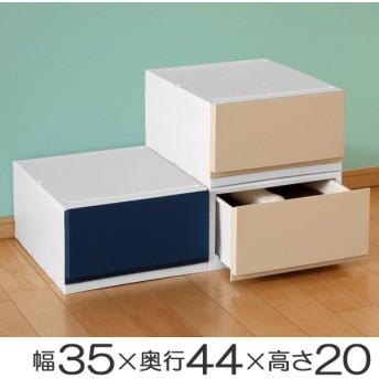 収納ケース プラスチック 引き出し フロスト 彩 幅35×奥行44×高さ20cm チェスト 日本製 ( 収納 収納ボックス 衣装ケース クローゼット収納 )