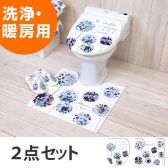 洋式トイレ2点セット 洗浄 ラネージュ ( トイレマット フタカバー セット )