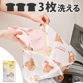 洗濯ネット リラックマ洗濯ネット 丸型 ( ランドリーネット 洗濯用品 ネット )