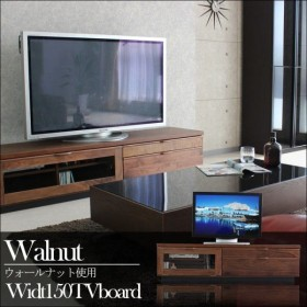 テレビ台 ローボード 幅150 ウォールナット 完成品 木製