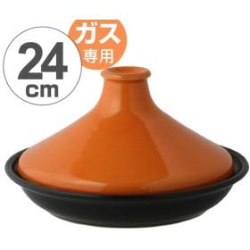 【ポイント最大26倍】タジン鍋 COLORED 24cm (2〜3人用) ガス火対応 ( 電子レンジ対応 調理器具 陶器鍋 陶器製 )