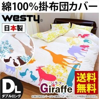 掛け布団カバー ダブル westy ジラフ 日本製 綿100%リバーシブル掛布団カバー