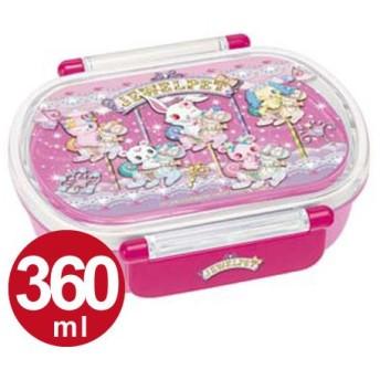 お弁当箱 小判型 ジュエルペット メリーゴーランド 360ml 子供用 キャラクター ( 弁当箱 ランチボックス 食洗機対応 )