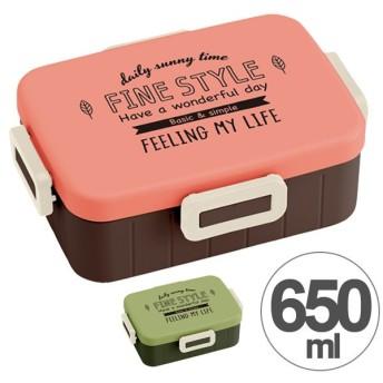 お弁当箱 ファインスタイル 4点ロックランチボックス 1段 650ml ( 食洗機対応 弁当箱 4点ロック式 )