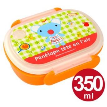 お弁当箱 小判型 ペネロペ 350ml 子供用 キャラクター ( 弁当箱 ランチボックス 食洗機対応 )
