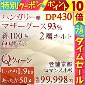 羽毛布団 クィーン ロマンス小杉 掛け布団 日本製 ハンガリー産 マザーグース ダウン93% DP430  特別増量1.95kg