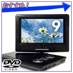 ポータブルDVDプレーヤー 車載 本体 9インチ APD-903N 車 DVD プレーヤー 再生 AC SC バッテリー 持ち運び CPRM 9型
