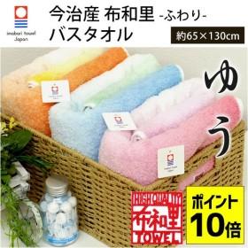 今治タオル バスタオル 布和里/ふわり 「ゆう」 グラデーション 日本製