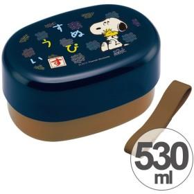 お弁当箱 塗り 2段 スヌーピー すぬうぴい 530ml ベルト付き ( ランチボックス 弁当箱 キャラクター )