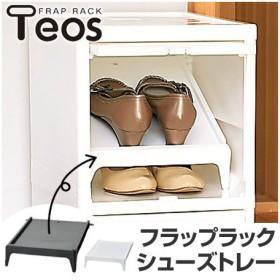 フラップラック シューズトレー テオス Teos専用 シューズ棚板 ( 収納ボックス 衣装ケース 小物収納 鏡面仕上げ )