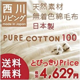 綿毛布 シングル 日本製 西川 無着色綿毛布 西川リビング ブランケット パイル綿100%シングル