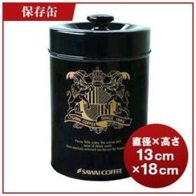コーヒー 珈琲 コーヒー豆 コーヒー専用 保存缶 グルメ