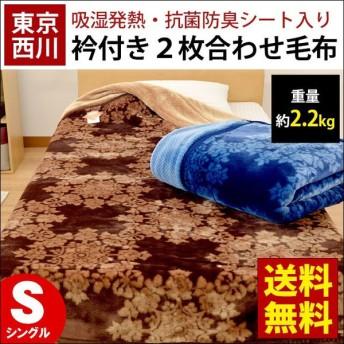 西川 毛布 シングル 吸湿発熱・抗菌防臭シート入り ボリューム2枚合わせマイヤー毛布