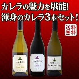 ワインセット 赤ワイン カリフォルニアのロマネコンティ カレラの魅力が堪能できる渾身の3本セット Calera wine set California