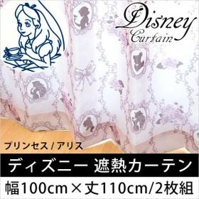 ディズニー 遮熱カーテン プリンセス/アリス 幅100cm×丈110cm 2枚組 日本製