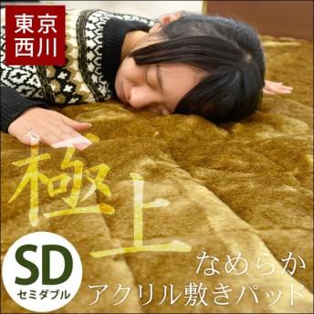西川 毛布 敷きパッド セミダブル アクリル100% 静電気防止 敷パッド 洗えるパッドシーツ