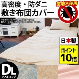 敷き布団カバー ダブル 高密度 防ダニ 日本製 敷カバー アレルギー対策 敷布団カバー