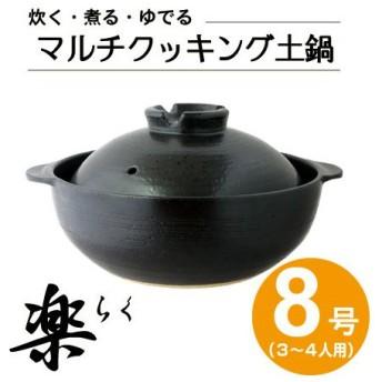 ■在庫限り・入荷なし■ 土鍋 深型 楽 8号 (3〜4人用)