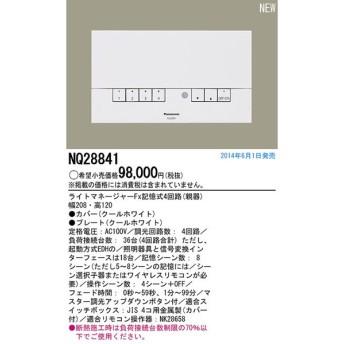 Panasonic パナソニック 他照明器具付属品 NQ28841
