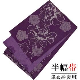 半幅帯 濃紫色 桜 カトレア ラメ入り 卒業式 浴衣 ゆかた きもの 着物 単衣 日本製【メール便対応】