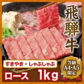 ギフト お歳暮 国産 すき焼き 肉 しゃぶしゃぶ お祝いセット ロース 飛騨牛 1kg A5 A4 肉 すきやき用 しゃぶしゃぶ用 6〜7人前