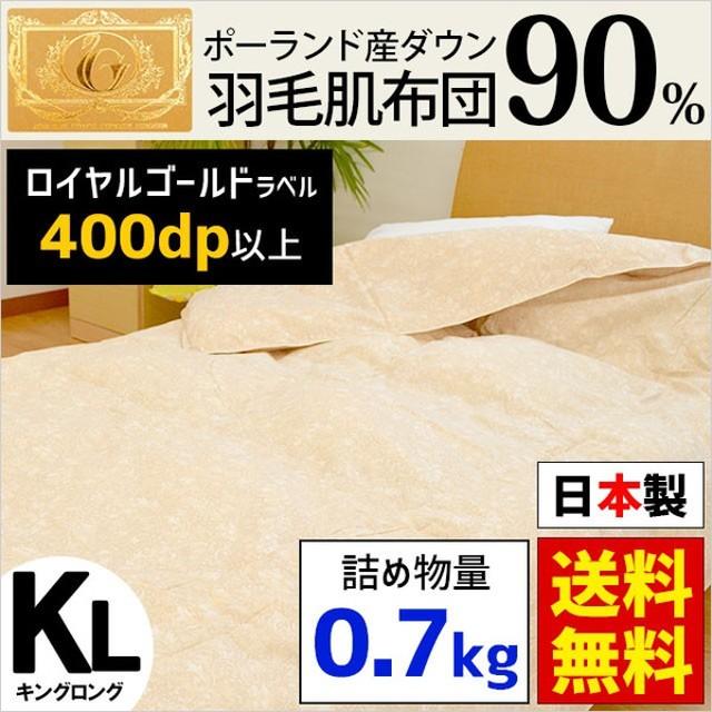 羽毛肌掛け布団 キング ポーランド産ダウン90% ダウンケット 日本製 夏の羽毛布団 肌布団 ロイヤルゴールドラベル