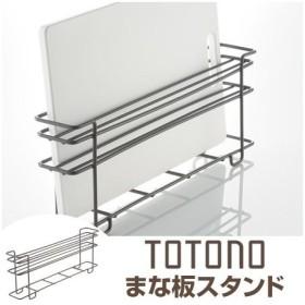 キッチン収納ケース まな板スタンド システムキッチン 引き出し用 トトノ ( まな板立て まな板置き まな板収納 )