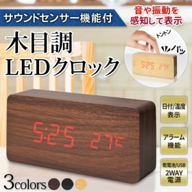 木目調 LED デジタルクロック 時間/日付/気温表示 アラーム機能 ウッドクロック 明るさ3段階 木製 インテリア目覚まし時計 電池 USBコード付 ◇ 横長型置き時計