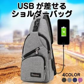 バッグで携帯充電 ショルダーバッグ ボディバッグ バッグ かばん 斜め掛け メンズ モバイルバッテリー  5タイプ 選べる14種 おしゃれ 軽量 斜めがけ セール