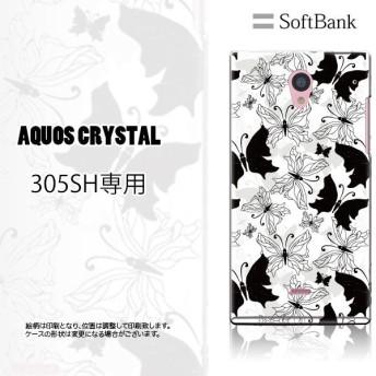 305SH スマホ ケース カバー AQUOS CRYSTAL 蝶々 エレガント