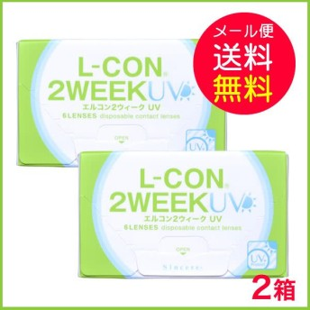 コンタクトレンズ エルコン2ウィークUV 2箱 メール便送料無料 2週間 使い捨て コンタクト 人気