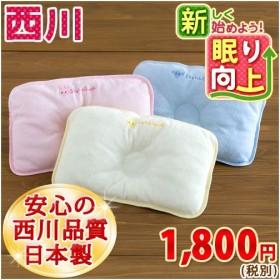 ベビー枕 東京西川 西川産業 ベビー用ドーナツまくら(大)12ヶ月以上 34×21cm ベビー