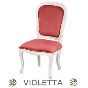 ■在庫限り・入荷なし■ダイニングチェア 椅子 ヴィオレッタ ホワイト