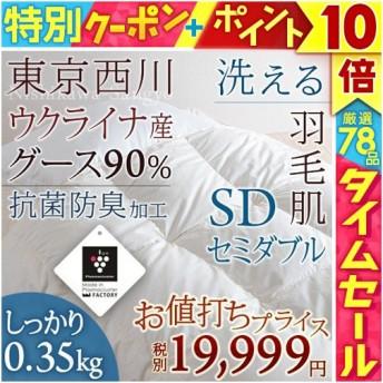 肌掛け布団 セミダブル 東京西川 西川産業 ウクライナ産グース 肌布団
