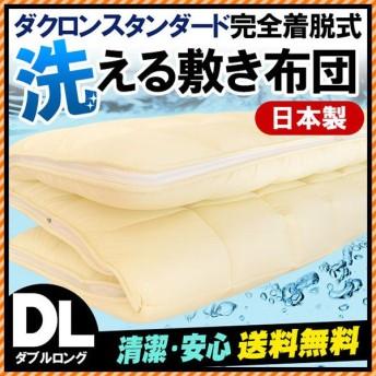 敷布団 敷き布団 洗える ダブル 日本製 インビスタ ダクロンスタンダード 完全着脱式ウォッシャブル敷きふとん