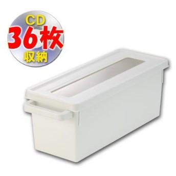 メディアコンテナ CD収納ボックス ホワイト( フタ付き 積み重ね )