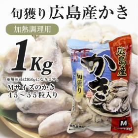 かき1kg広島産/業務用/むき身/冷凍