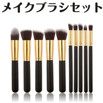 メイクブラシ 10本セット 化粧ブラシ ブラシウォッシュ付 パフ メイク 化粧 ファンデーションブラシ