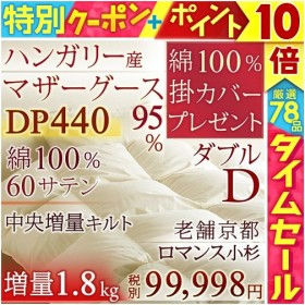 羽毛布団 ダブル ロマンス小杉   掛カバーなど豪華特典付 掛け布団 日本製 ハンガリー産マザーグース ダウン95%