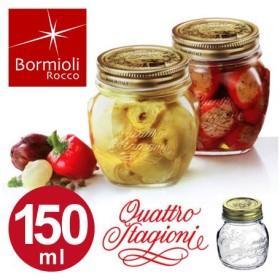Bormioli Rocco ボルミオリ・ロッコ クアトロスタッジオーニ ジャム瓶 メタルキャップジャー 150ml ガラス製 ( 保存容器 保存ビン キャニスター )