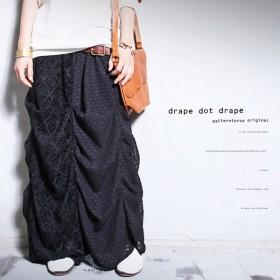 スカート ロングスカート ブラック フォーマル ドレープデザインスカート・再再販。##「G」メール便不可