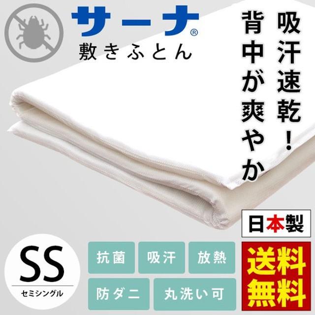 敷布団 敷き布団 洗える セミシングル サーナ 日本製 防ダニ 抗菌 吸汗 放熱 ウォッシャブル敷きふとん