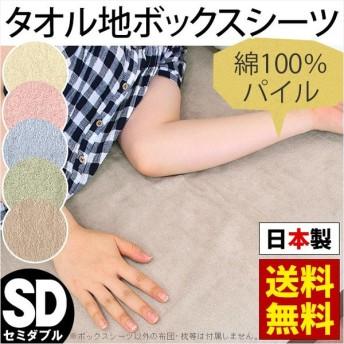 ボックスシーツ セミダブル 日本製 綿100% パイル 無地カラー マットレス用 タオルシーツ