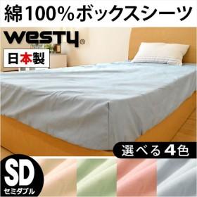 ボックスシーツ セミダブル Westyベストカラー 日本製 無地カラー 綿100% BOXシーツ セミダブル シーツ