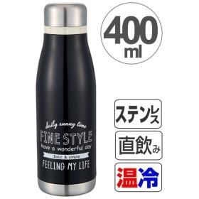 水筒 スタイリッシュステンレスボトル ファインスタイル 400ml  ( 直飲み ステンレス製 ステンレスボトル 保温 保冷 )