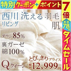 肌掛け布団 クイーン 西川 羽毛布団 洗える 夏