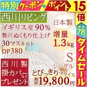 羽毛布団 シングル  掛カバーなど豪華特典付 掛け布団 西川 日本製 DP350 増量1.3kg フランス産ダウン85% 羽毛掛け布団
