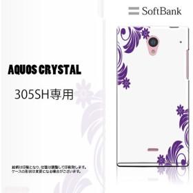 305SH スマホ ケース カバー AQUOS CRYSTAL 蔦と花 エレガント